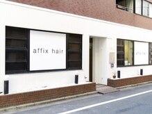アフィックス ネイルアンドアイラッシュ 水天宮(affix)の雰囲気(高技術なスタッフが理想の指先と扱いやすいまつ毛に導きます♪)
