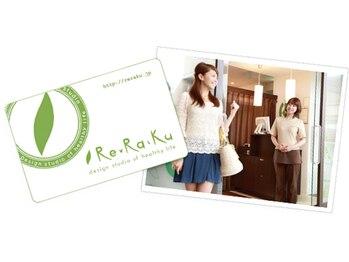 リラク 西武入間ペペ店(Re.Ra.Ku)/全店で使えるリラクカード♪