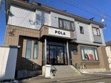 ポーラ 大栄店(POLA)