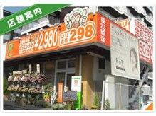 アールモンキープロジェクトコリとるニキュウハチ 駅東本店(R monkey project 298)