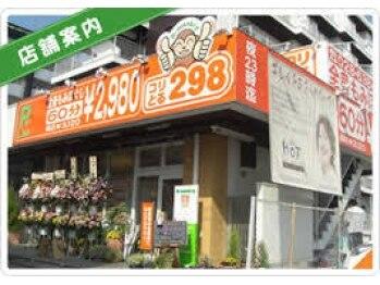 アールモンキープロジェクトコリとるニキュウハチ 駅東本店(R monkey project 298)(栃木県宇都宮市)