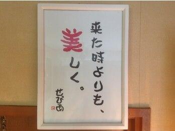 美容サロン セピア 栃木店/セピアのポリシー