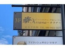 アーユルヴェーダ アンド ビューティ キラナ(Kirana)の雰囲気(高島屋から堀端へ向かう花園通り沿いです。この看板を目印に♪)