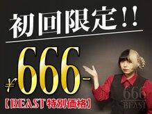 美容脱毛サロン ビースト(666 BEAST)