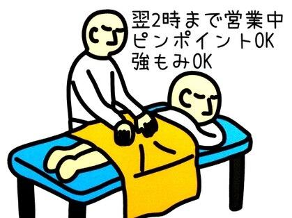 恵比寿ボディケア