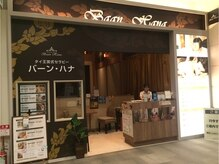 バーン ハナ イオンモール大日店