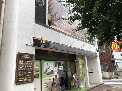 ほぐしサロン BodyRepair 中村太閤店【ボディリペア】