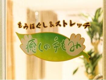 癒しの手もみ 綱島店/綱島駅より徒歩1分
