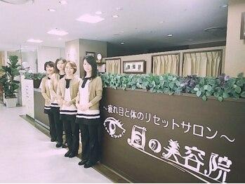 目の美容院 松坂屋上野サロン(東京都台東区)