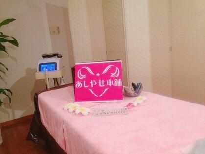 あしやせ本舗 浜松駅前店(浜松・磐田・掛川・焼津/リラク)の写真