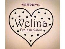 ウェリナ(Welina)