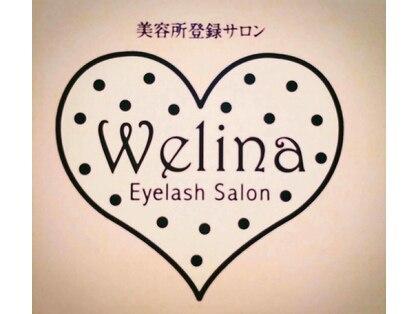 ウェリナ(Welina)の写真