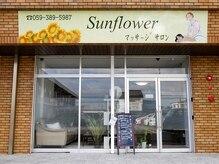 サンフラワー(sunflower)/外観