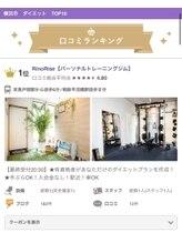 リノライズ(RinoRise)/横浜口コミランキング1位♪
