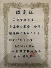 天空ノ虹/【認定整体師 山岸宣伴】
