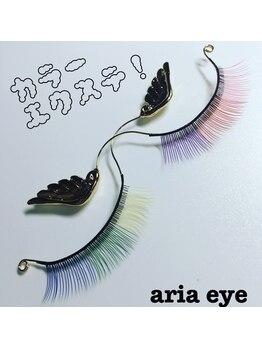 アリア(aria)/カラーeye
