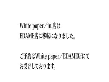 ホワイトペーパー イン(white paper/in.)
