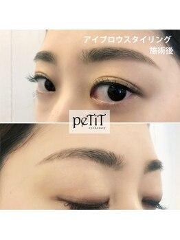 プティ アイビューティ 淀屋橋店(peTiT eyebeauty)/【眉スタイリングWAX脱毛】