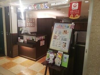 てもみん アトレ吉祥寺店(東京都武蔵野市)