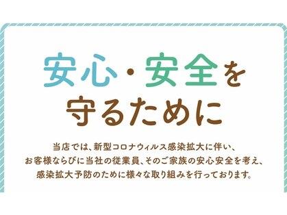 〈ボディケア&アロマエステ〉Bell Epocプラス ゆめタウン行橋店【ベルエポック】