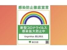 ヴァージンワックス 恵比寿店(Virgin Wax)の詳細を見る
