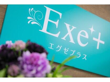EXE+【エグゼプラス】(仙台・石巻・古川/エステ)の写真