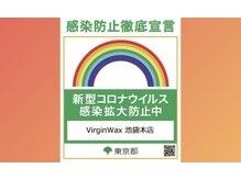 ヴァージンワックス(Virgin Wax)