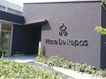 エステサロン プレスドルポ(Place De Repos)(山口県周南市)