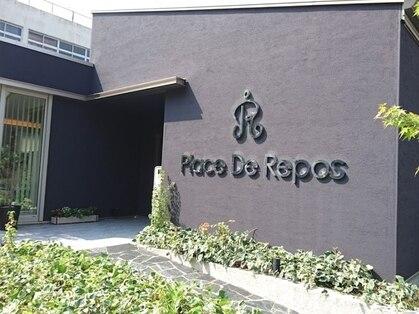 エステサロン プレスドルポ(Place De Repos)の写真