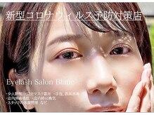 アイラッシュサロン ブラン 広島アルパーク店(Eyelash Salon Blanc)/感染対策実施店