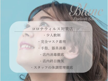 アイラッシュサロン ブラン アリオ鷲宮店(Eyelash Salon Blanc)の写真