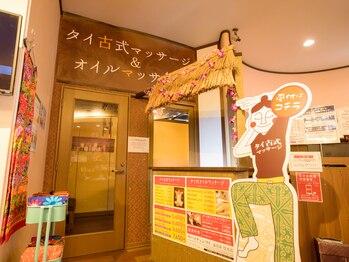 サバイチェンマイ 湯花楽 厚木店(神奈川県厚木市)