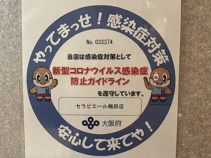 セラピエール 梅田店の写真