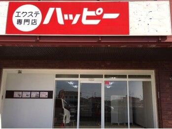 エクステ ハッピー(ext happy)