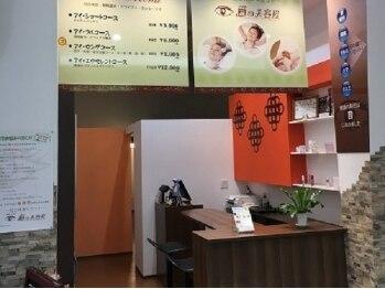目の美容院 ゆめタウン佐賀サロン(佐賀県佐賀市)