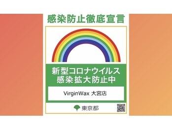 ブラジリアンワックス脱毛専門店 ヴァージンワックス 大宮店(Virgin Wax)(埼玉県さいたま市大宮区)
