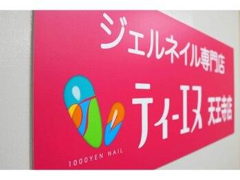 ティーエヌ 天王寺店/こちらのドアからお入り下さい!