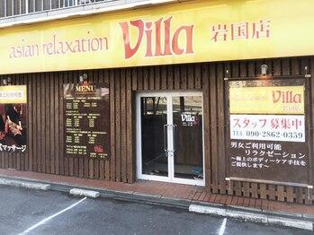 アジアン リラクゼーション ヴィラ 岩国店(asian relaxation Villa)(山口県岩国市)