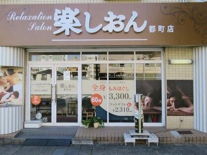 楽しおん 都町店【ラクシオン】