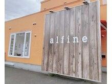 アルフィーネ(alfine)