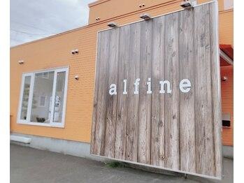 アルフィーネ(alfine)(北海道千歳市)