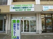 国府宮肩こり腰痛センターの雰囲気(稲沢市へ来て8年になります。多くの方にご利用頂いております。)