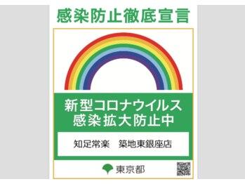 知足常楽 築地東銀座店(東京都中央区)