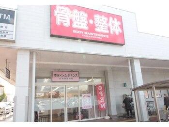 ボディメンテナンス 各務原(岐阜県各務原市)