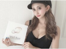 ウェルバスト(Well Bust)/SHIHO様ご来店
