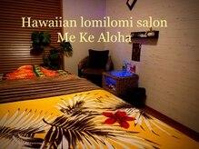 メケアロハ(Me Ke Aloha)