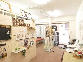ボディリメイカー 整体院(BODY REMAKER)(東京都台東区)