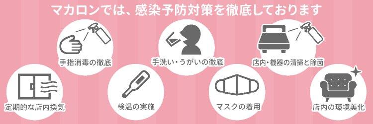 高速脱毛専門店 マカロン 梅田店(macaron)のサロンヘッダー