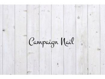 キャンアイドレッシー 京田辺店(Can I Dressy)/Campaign Nail