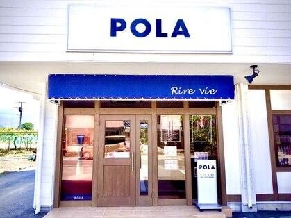 POLA Rire Vie店
